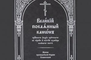 Великий канон прп. Андрея Критского и житие прп. Марии Египетской